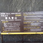 There are lots of signs warning people not to try to go up and down Mt. Fuji in one day.